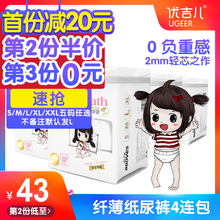 Paper diapers Youji baby baby urine wet ultra-thin 4-Pack code