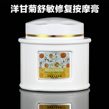 Chamomile anti-allergy Soothing Facial Massage Cream Body Beauty Salon 500 g anti-allergy anti-redness repair skin