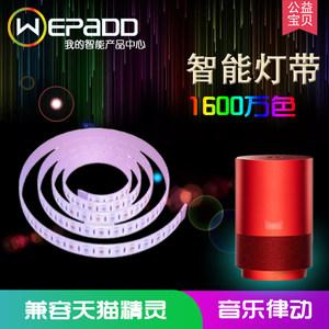 智能柔性1600万色手机无极调光调色<span class=H>LED</span><span class=H>灯带</span>天猫精灵语音控制WiFi