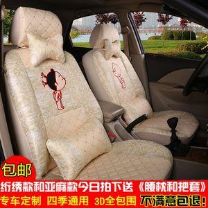 定做奇瑞a516汽车座套全包四季通用布套四季通用座椅套<span class=H>坐垫</span>套新老