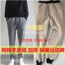 Winter Sports Pants, Men's Thickening and Cashmere Lamb Trousers, Heating and Protective Pants, Body-building, Foot-binding, Men's Leisure Pants, Small Feet
