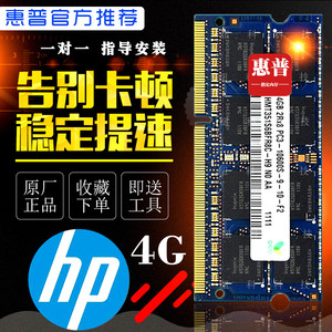 HP/惠普 Pavilion g4 Notebook PC 笔记本<span class=H>内存</span>4G DDR3 1333<span class=H>内存</span>条
