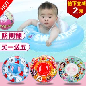 婴儿游泳圈趴圈<span class=H>宝宝</span>1-3-6岁小孩新生加厚坐圈救生2腋下儿童游泳圈