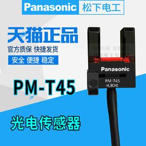 原装正品Panasonic<span class=H>松下</span> 光电<span class=H>开关</span> 传感器PM-T45 可替代PM-T44