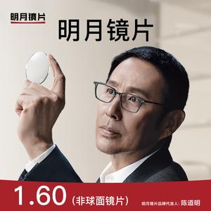 明月1.60超薄<span class=H>眼镜片</span> 非球面近视镜片 树脂绿膜 防紫外线 正品