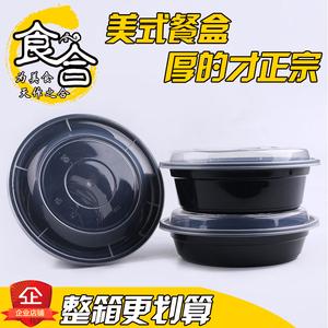 美式加厚圆形餐盒外卖一次性餐盒黑色圆形快餐便当盖盒汤碗打包盒