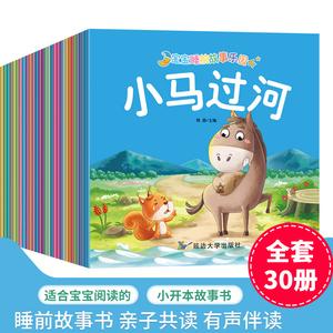 【有声伴读】全套30册儿童故事书0-1-2-3-4-5-6周岁早教启蒙幼儿园认知读物绘本宝宝睡前故事图书婴幼儿<span class=H>书籍</span>注音版小马过河故事