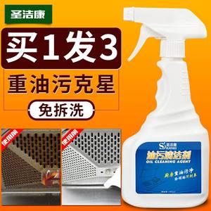 洗抽油烟机清洗剂强力油污净厨房清洁去重油泡沫多功能家用非神器
