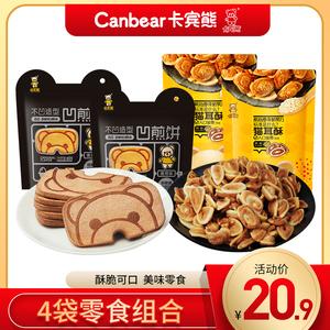 卡宾熊零食大礼包组合网红休闲膨化小吃吃货饼干食品充饥夜宵整箱