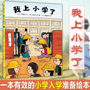 正版 我上小学了 绘本故事书幼儿园儿童绘本2-3-6-8岁故事书绘本儿童故事书小人书<span class=H>漫画</span>书小学生<span class=H>图书</span>幼儿绘本儿童读物4-7岁宝宝绘本