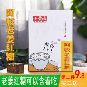 领20元券购买【小黄城】大姨妈阿胶红糖姜茶180g