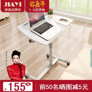 家逸<span class=H>笔记本</span><span class=H>电脑桌</span>可移动懒人桌卧室床边桌家用升降学习桌简易书桌