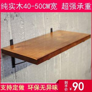 实木墙上搁板置物架一字隔板简易挂墙桌子吧台桌墙壁层板架高承重