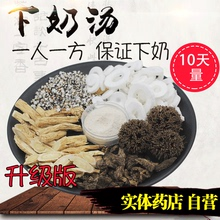 Tongcaowang Tongcaowang Milk-boosting Decoction No Milk-boosting Tea 10 Days of Milk-boosting Tea during Lactation Period
