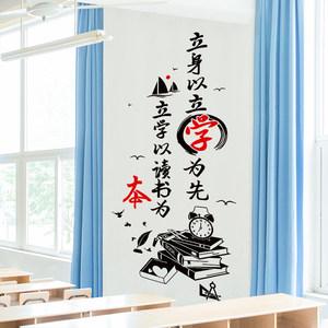 励志贴纸墙贴房间教室墙面墙上装饰布置创意<span class=H>贴画</span>班级标语宿舍学校