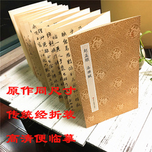 Zhao Mengfu-Luo Shenfu/Original Workshop Chinese Calligraphy Classical Chinese Style/Zhao Mengyun Calligraphy Calligraphy Calligraphy Calligraphy Calligraphy Calligraphy Calligraphy Calligraphy Painting Copy Appreciation Collection/Calligraphy Enthusiasts Stele Copy Books