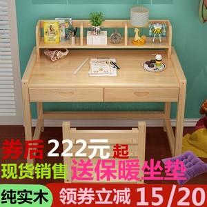 <span class=H>学习桌</span>儿童书桌升降实木写字桌椅套装小学生经济型家用简易作业桌
