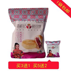 【买3送一】潘祥记玫瑰鲜花饼200g袋/饼手工传统糕点<span class=H>零食</span>云南特产