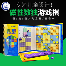 Introduction to Sudoku game for magnetic pupils