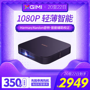 极米无屏电视Z6X 1080P高清智能投影仪家用无线WIFI投影机