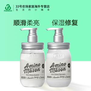 领30元券购买日本正品amino mason牛油果氨基酸洗发水护发素套装玫瑰香味男女