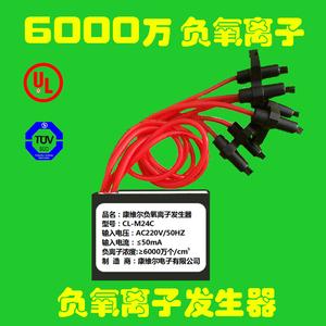康维尔负离子发生器220V110V家用空气净化器<span class=H>氧吧</span>模块除烟雾霾网吧