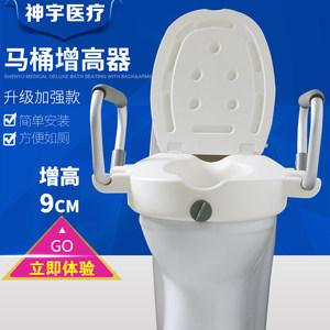 老人坐便椅残疾人孕妇术后带扶手通用加高器便携式移动马桶增高垫