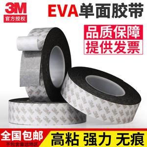 3M强力单面海绵胶黑色EVA防水无痕车用高粘泡沫棉胶带防撞密封隔音泡沫防震缓冲海绵条自粘4-5-6-7-8-10mm厚