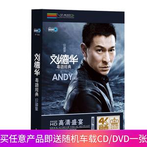 劉德華DVD經典<span class=H>粵語</span>歌曲 4K高清MV<span class=H>視頻</span>帶卡拉OK汽車載DVD光盤碟片