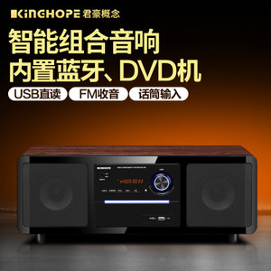 KINGHOPE PA-350桌面<span class=H>台式</span>一体DVD/<span class=H>CD机</span>组合音响蓝牙手机卧室音箱