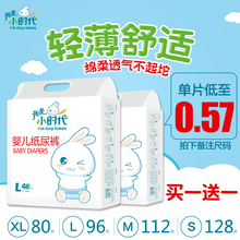 I am a small baby diapers breathable, dry, ultra-thin, all-core male and female treasure SMLX universal wet urine