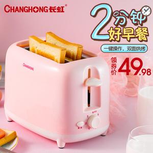 长虹烤<span class=H>面包机</span>多士炉全自动家用迷你早餐土吐司2片神器早饭加热