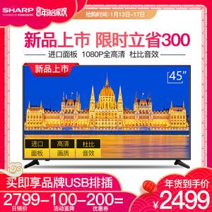 Sharp/夏普 45M4AA 45英寸高清智能网络液晶家用平板<span class=H>电视</span>机50 40