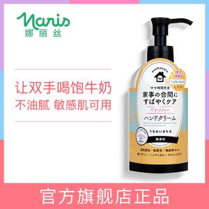 日本naris娜丽丝护手霜滋润保修护湿补水嫩肤手部保养女