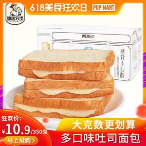 【休闲农场】早餐吐司面包整箱350g