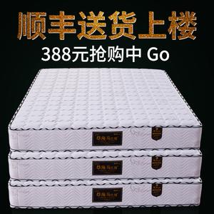 海马<span class=H>床垫</span>1.5m1.8米软硬两用乳胶椰棕20cm厚15cm厚<span class=H>席梦思</span><span class=H>床垫</span>1.2米