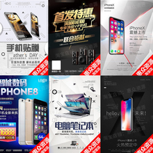 3C Digital Mobile Phone Accessories Product Promotion Bill Poster Advertising Design PSD Material Template Download