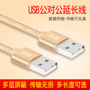 双头usb数据<span class=H>延长</span><span class=H>线</span>2.0公对公两头USB<span class=H>延长</span><span class=H>线</span>双<span class=H>公头</span>笔记本电脑连接b