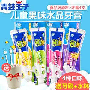 青蛙王子儿童吞咽牙膏牙刷套装3-6-12岁以上小学生换牙期宝宝防蛀