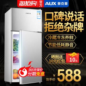 AUX/奥克斯双门式节能小冰箱家用小型宿舍出租房用二人世界电冰箱