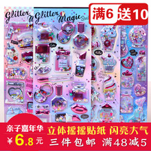 Children's Glittering Sticker Girl Stereo Award Crystal 3D Diamond Cartoon Sticker Gem Kindergarten