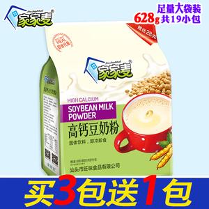 家家麦高钙豆奶粉19小包628g袋装营养早餐豆浆食品即食<span class=H>冲饮</span>代餐粉