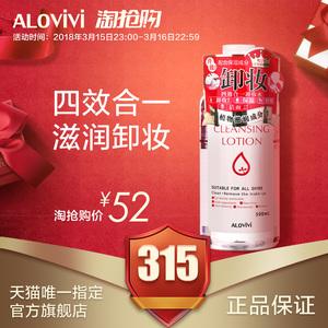 Alovivi皇后<span class=H>卸妆</span>水脸部清洁温和无刺激学生眼唇妆淡妆<span class=H>卸妆</span>液正品