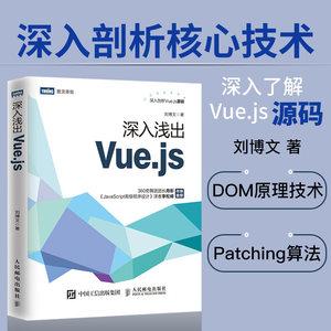 深入浅出Vue.js前端框架入门到实战教程 Vue.js实现原理和思想 虚拟DOM技术 计算机程序设计 了解Vue.js源码 web前端开发书籍