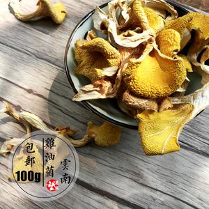 特级鸡油菌鸡油菇干货 云南特产黄丝菌菌菇干货野生菌100g包邮