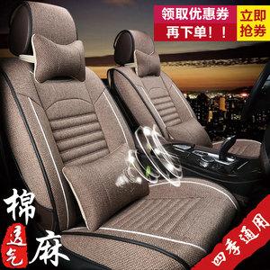 汽车坐垫四季通用全包透气亚麻座垫套夏季凉垫棉麻专车专用座垫套