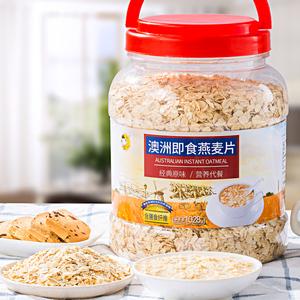 炫仔燕麦片 5斤2罐无糖纯麦片原味麦片<span class=H>冲饮</span>即食早餐 代餐食品速食