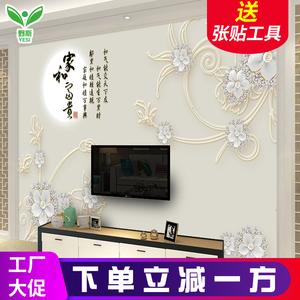 电视背景墙壁纸5d立体简约现代客厅大气背影墙装饰<span class=H>家装</span>小户型壁布