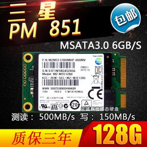 三星PM851 128G MSATA3.0 笔记本 ssd 固态<span class=H>硬盘</span> 120G 256G 240G