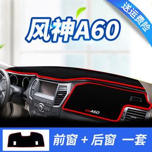 东风风神a60 改装L60汽车<span class=H>用品</span>E70内饰配件仪表盘中控台防晒避光垫